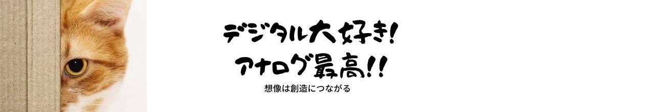デジタル大好き!アナログ最高!!